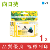 向日葵 for HP NO.02 C8774WA / 8774 淡藍色高容量環保墨水匣 適用/HP PhotoSmart 3110 / 3310 / 8230 / C5180 / C6180
