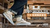 KUMO SHOES-現貨 VANS OLD SKOOL DX 日本限定 卡其 奶茶色 帆布 麂皮 男女款 V36CLCM GR