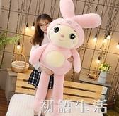兔子毛絨玩具睡覺抱枕公仔大號女生床上布娃娃可愛萌生日禮物玩偶 初語生活