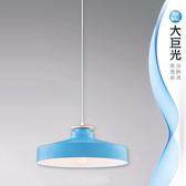 【大巨光】馬卡龍風吊燈_小(LW-09-4066)
