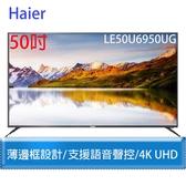 海爾 Haier 50吋 4K 安卓 9.0 聯網 液晶顯示器 LE50U6950UG