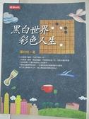 【書寶二手書T6/嗜好_IS9】黑白世界彩色人生圍棋_潘台成