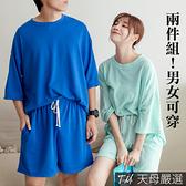 【天母嚴選】兩件式 男友風寬鬆落肩素面休閒套裝(共九色)