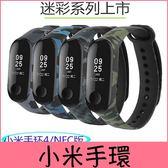 【萌萌噠】小米手環4 NFC版 時尚迷彩系列 運動腕帶 矽膠 手腕帶 替換帶 智能手環