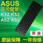 ASUS 背光 鍵盤 ASUS N53 N53S N53SN N61 N61J N61V X61 N73S N73J U53 G60 G51 G53 G72 P50 X701