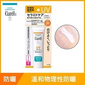 Curel潤浸保濕防曬乳霜<臉部用>30g