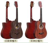 初學者入門吉他38吋民謠練習男女學生SMY4767【123休閒館】