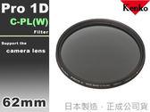 EGE 一番購】KENKO PRO 1D C-PL(W) CPL 多層鍍膜薄框偏光鏡,正成公司貨 PRO1D【62mm】