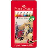 色鉛筆 FABER-CASTELL輝柏 115844 12色油性色鉛筆【文具e指通】  量販團購