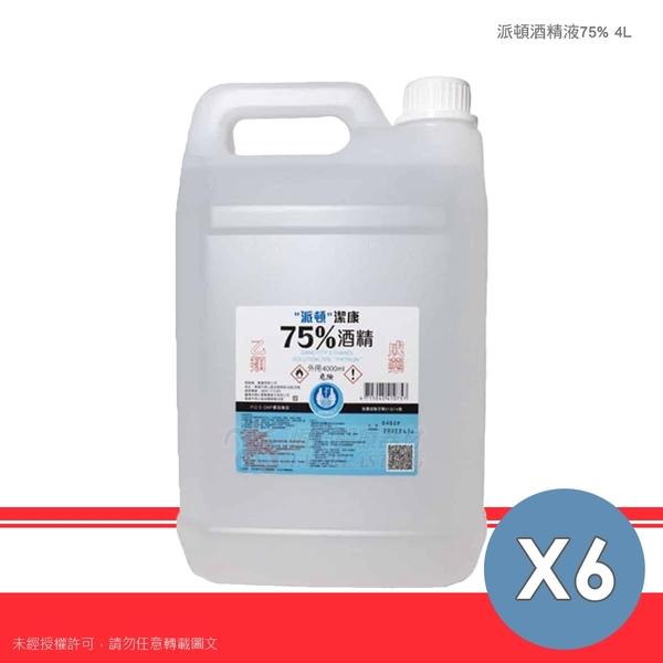 【一組6入】派頓75%酒精 酒精液4公升(乙類成藥)