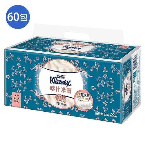 舒潔喀什米爾抽取式衛生紙90抽60包(箱)【愛買】