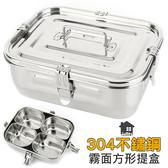 韓國hanplus不鏽鋼304餐具系列-霧面方形提盒(2.5L)  便當盒 餐盤 餐具 可蒸
