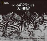 (二手書)大遷徙