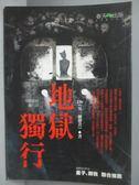 【書寶二手書T1/一般小說_OMI】地獄系列8-地獄獨行_Div