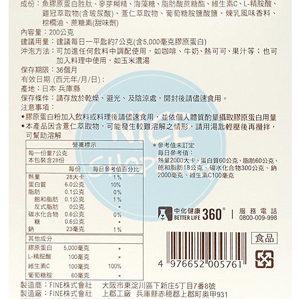 日本 FINE 膠原美顏粉 200g/瓶 膠原蛋白【PQ 美妝】