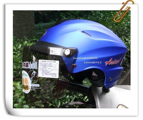 林森●GRS安全帽,雪帽,半罩,K-861,K861,可拆洗式竹炭內裡,消光藍~