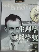 【書寶二手書T1/保健_MHJ】諾貝爾百年百人生理學成醫學獎_王恆