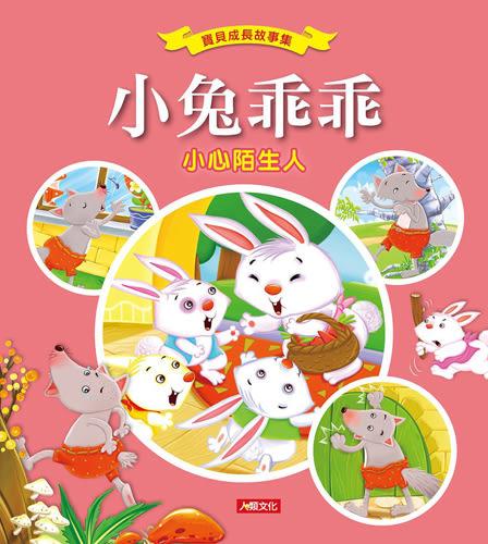 寶貝成長故事集:小兔乖乖