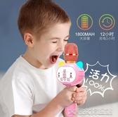 麥克風伊菲爾K9兒童話筒寶寶麥克風無線藍芽家用唱歌卡拉ok機全民K歌 大宅女韓國館