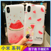 水果浮雕殼 紅米Note5 透明手機殼 夏日西瓜 保護殼保護套 防摔軟殼