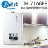 【有燈氏】莊頭北 16L數位恆溫熱水器 天然 液化 瓦斯熱水器 分段火排 控溫【TH-7168FE】