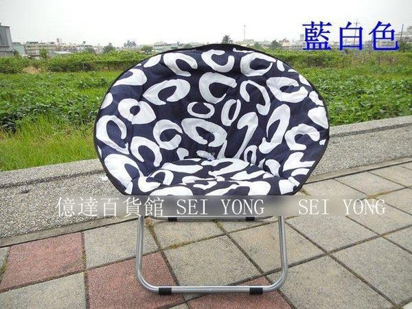 【億達百貨館】20555大號月亮椅 兒童折疊椅 休閒椅子 懶人沙發椅卡通椅 寶寶椅 特價~