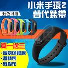 小米手環2 二代 替換錶帶 運動腕帶 送螢幕保護貼 替換帶 矽膠 果凍套 多色