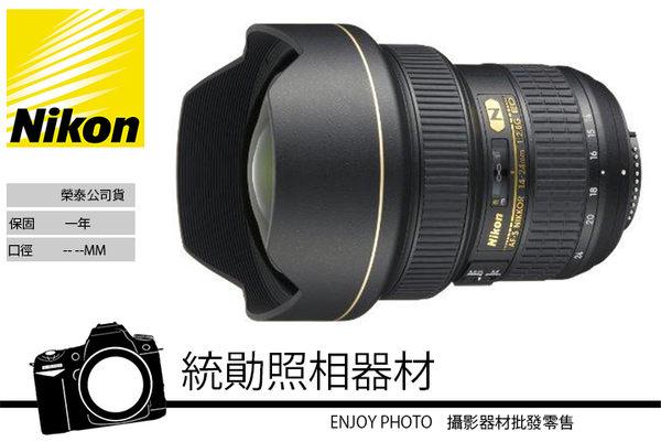 Nikon AF-S 14-24MM F2.8 14-24/2.8 超廣角 大三元 國祥公司貨 9/10前贈郵政禮券一千元