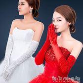 2018新款婚紗手套加長款白色新娘手套結婚禮服長手套韓式全指過肘 晴天時尚館