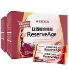 下殺72折【美國威德 WEIDER】紅酒複方精萃 超值2入組 3g/包,70包/盒 (效期至2020.12.5)