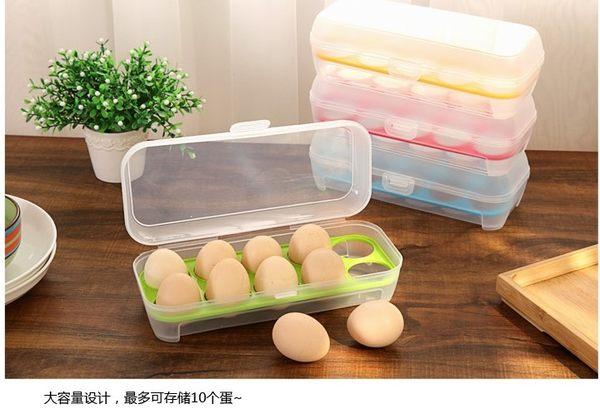 [協貿國際]  冰箱雞蛋收納保鮮盒便攜雞蛋收納盒 (3個價)