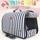 寵物包狗背包貓包寵物狗外出包透氣便攜包泰迪狗包旅行包寵物用品 京都3C