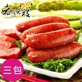 三包入【陪你購物網】老道老枝紅麴香腸 年節送禮 中秋烤肉
