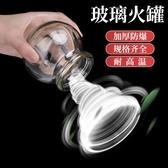 拔罐器 真空拔罐器家用套裝拔火罐玻璃美容院專用罐吸濕撥罐防爆祛濕 宜品