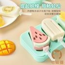 雪糕模具硅膠家用自制冰棒冰棍冰糕冰淇淋【宅貓醬】