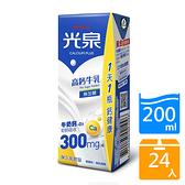 光泉高鈣牛乳無糖200ml x24入/箱【愛買】