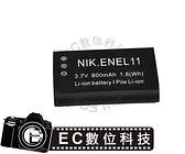 【EC數位】數位相機 S550 S560 專用 EN-EL11 ENEL11 高容量防爆電池