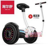 扶杆平衡車 電動智慧平衡車兒童成人學生雙輪代步車扶桿車小米音樂款T 2色