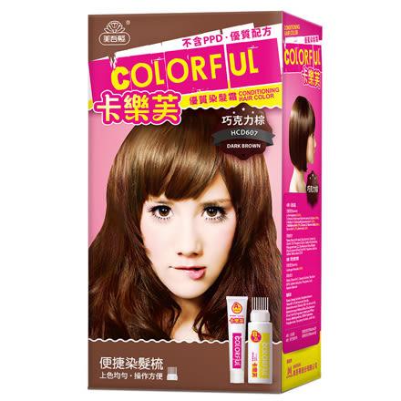 卡樂芙優質染髮霜-巧克力棕