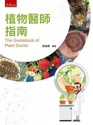 (二手書)植物醫師指南:The Guidebook of Plant Doctor