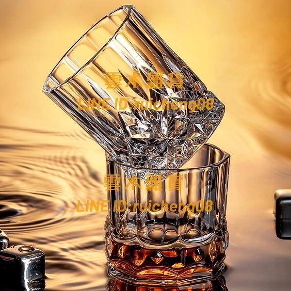 【2只裝】酒杯洋酒杯子水晶玻璃威士忌古典家用高端酒具【雲木雜貨】