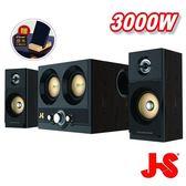 【台中平價鋪】 全新 JS JY3252 2.2電競多媒體喇叭/電競/遊戲喇叭