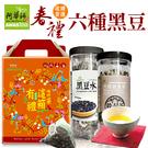 《免運-附贈禮盒》黑豆健康禮盒(黑豆水1罐+六種健康茶1罐)【阿華師茶業】