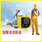 HANLIN-3010 迷你超聲波激光燈...
