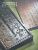 【書寶二手書T2/收藏_YIO】華藝國際_物外-文人書房_2018/11/16