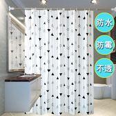 浴室防水簾子衛生間隔斷浴簾布洗澡間沐浴簾門簾掛簾窗戶拉簾 父親節降價