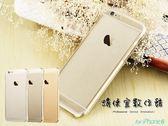 【GOSHOP特價】TOTU iPhone 6 4.7 吋 AIR 系列-TPU 透明 烤漆 硬殼 保護殼 保護套 邊框