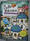 【書寶二手書T1/旅遊_YKO】Belle畫畫玩歐洲:帶著畫筆上郵輪工作的夢想家_莊蕙如
