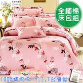 鋪棉床包 100%精梳棉 全鋪棉床包兩用被四件組 雙人特大6x7尺 king size Best寢飾 6805