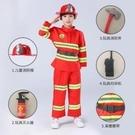 消防員服裝兒童消防套裝角色扮演男職業體驗幼兒園消防服玩具【雙十一】